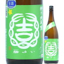 日本酒 結 ゆい 特別純米酒 一番星 亀口直汲み 生原酒 1800ml R2BY (結城酒造/茨城) 茨城の日本酒 結城の地酒 北関東の酒