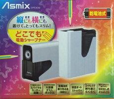 【宅配便限定】アスカAsmix乾電池式電動シャープナーDPS30W乾電池式電動鉛筆削り器どこでも電動シャープナー縦にも横にも置けてとってもスリム本体カラー白DPS30DPS30BDPS30BKDPS30P