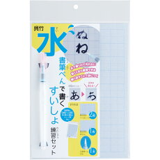 【定形外140円〜】呉竹水書筆ペん練習セットすいしょ練習ひらがな練習カタカナ練習KN37-51KN37-52KN37-53水で書くので汚れず、繰り返し乾かして練習できます。