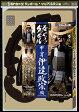 【宅配便のみでのお届け】【あす楽対応】 ショウワノート 大人用 着れちゃうダンボール甲冑 鎧 伊達政宗編身長約150〜180センチに対応段ボール製甲冑ハロウィン衣装 コスプレよろい かっちゅう戦国武将