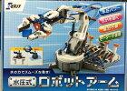 【宅配便のみ】【あす楽対応】水圧式ロボットアームMR-9105乾電池不要水圧で動くロボットアーム6か所の関節でスムースな動きエレキットelekitEKJAPANMR9105