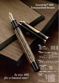 【送料無料】【あす楽対応】ペリカン万年筆スーベレーンM400茶縞数量限定品