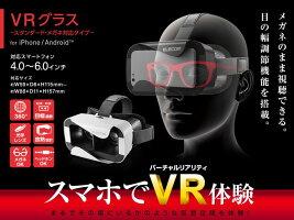 【あす楽対応】エレコムスマホ用VRグラスP-VRGR01BKブラックVRゴーグルスタンダード・メガネ対応タイプスマホでバーチャルリアリティ体験