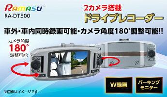 【あす楽可】RAMASU2カメラ搭載ドライブレコーダーRA-DT500W録画工事不要前方・後方(車内)同時録画可能!カメラ角度180度調整可能!スピーカー内蔵音声同時録音