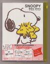 【定形外郵便を選択で送料400円】サンスター文具育児ダイアリー育児日記A5スヌーピーSNOOPYW(ホワイト)S2070596お誕生から1歳までの成長日記