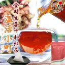 【スーパーSALE38%割引】温活小町 金時生姜紅茶 金時生姜と和紅茶 ティーバック 5g×10p
