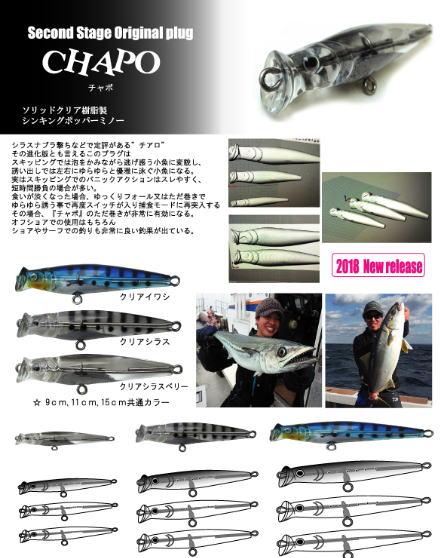 ルアー・フライ, ハードルアー CHAPO 15cm50g