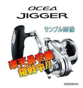 オシアジガー 2000NR-HG