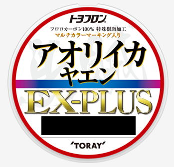 【東レ】トヨフロンアオリイカヤエンEX-PLUS150m巻(10m毎にブルー、レッド、グリーンの50cmマーキング)号数:2.5【4996478110593】