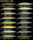 【デプス】バリソンミノー100サスペンド