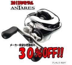 【シマノ】2012 アンタレス【メーカー希望小売価格の30%OFF!!】