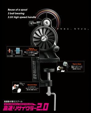 【第一精工】高速リサイクラー2.0【4995915331980】