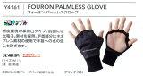 【ハヤブサ・フリーノット】フォーオン パームレスグローブ Y4161