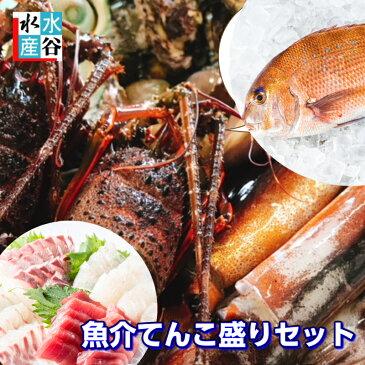 送料無料 魚介てんこ盛りセット お造り バーベキュー 真鯛1尾 海鮮 お刺身 BBQ 鯛 豪華 ボリューム満点 家族で ご贈答に
