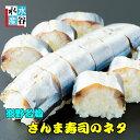 熊野特産 さんますしな さんま寿司 さんま サンマ お寿司 ...