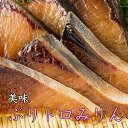 美味! ぶりトロみりん 天然ぶり使用 厚切り お弁当 晩御飯に 三重県産