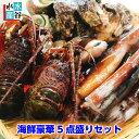4月月間優良ショップ受賞!ランキング1位獲得商品 海鮮バーベ...