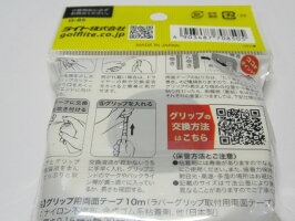 パッケージ裏側には簡単な交換方法が載っています