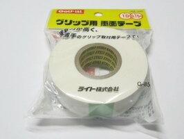 グリップ交換用両面テープのパッケージです