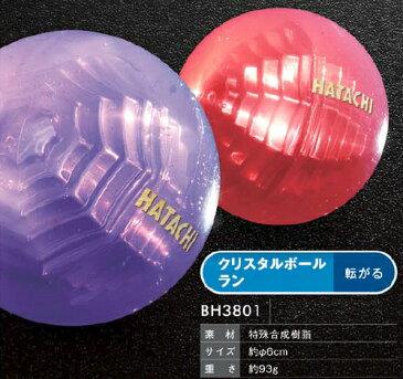BH3801 グラウンドゴルフボール クリスタルボール ラン グランドゴルフ用品