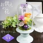 プリザーブドフラワーの仏花