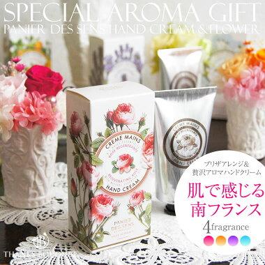 アロマとお花のギフトセット