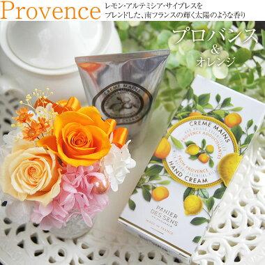 プロバンス&オレンジ