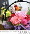 お祝い 花 還暦 古希 喜寿 傘寿 米寿 贈り物 プレゼント プリザーブドフラワー 電報 和風アレンジ 舞華