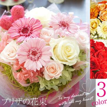 花束 プリザーブドフラワー プレゼント 結婚祝い 母の日 ギフト 電報 結婚式 誕生日 女性 ブーケ カーネーション フラワーアレンジ 彼女 結婚記念日 両親 かわいい 贈り物 立てて飾れる花束 メッセージ対応 ギフトサービス