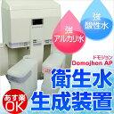 除菌 殺菌 消毒 強酸性水 次亜水 次亜塩素酸水 ウイルス 強アルカリ水 ペット 家庭でも簡単に衛生水を生成 ドモジョン Domojhon AP 医療 介護 RCP 05P01Oct16