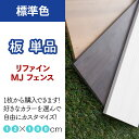 【クーポン有り】目隠しフェンス オプション 板 単品 標準色 [120...