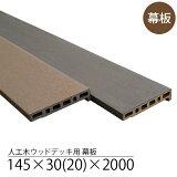 ウッドデッキ用 人工木 幕板[145×30(20)×L2000]【単品】 2層 樹脂 長持ち 腐らない アウトレット