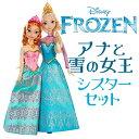 数量限定! 大人気! アナと雪の女王 お人形 アナ エルサ シスター セット Disney ディズニー Frozen Roya...