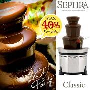 パーティー チョコレートファウンテン クラシック チョコレートフォンデュ パーティ プレゼント チョコファウンテン チョコフォンデュタワー クラッシック