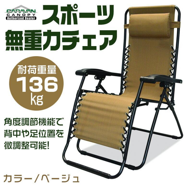 キャラバン Caravan スポーツ無重力チェア ベージュ Caravan Sports Infinity Zero Gravity Chair Beige