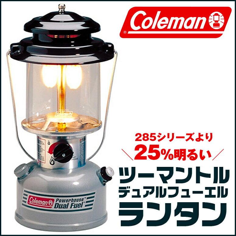 ライト・ランタン, ランタン Coleman 285Dual Fuel Lantern 2