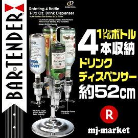 送料無料GlobalDecorドリンクディスペンサー1リットルまでのボトルを4本収納【バーテンダー】【パーティー】【カクテル】