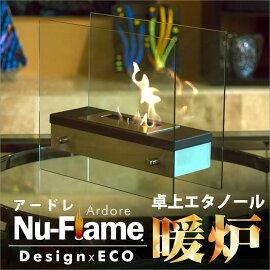 会話も弾むお洒落な卓上暖房器具♪Nu-Flame卓上暖房【Ardore】Model#:NF-F2AREエタノール燃料【エタノール暖炉】【ストーブ・ヒーター】【ギフト贈り物】【05P01Nov14】