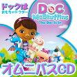おもちゃドクター Disney ディズニー Doc Mcstuffins Doctor's ドックはおもちゃドクター CD オムニバス 主題歌 テーマソング ままごと BSテレビ お医者さん 送料無料