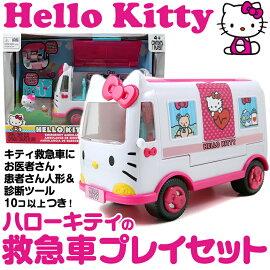 ハローキティの救急車プレイセットHelloKittyEmergencyAmbulancePlayset【キティ・キャラクター・かわいい・おもちゃ・玩具・子供向け・救急車・救急自動車・自動車】