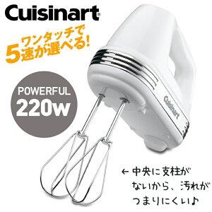 送料無料 クイジナート 5速スピード ハンドミキサー ホワイト Cuisinart HM-50 Power Advantage 5-Speed Hand Mixer White 【02P11Mar16】