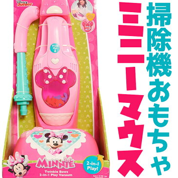 Disney ディズニー ミニー ボウ-ティック 2in1 掃除機 玩具おままごと Just Play Minnie Bow-Tique 2 in 1 Vacuum Cleaner 送料無料 【並行輸入品】