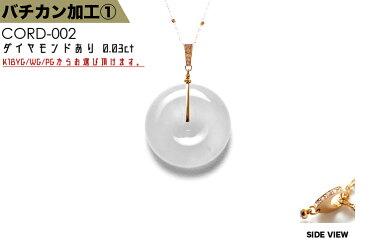 【翡翠ペンダント】K18バチカン加工(K18YG・WG・PG/ダイヤモンドあり・なし)