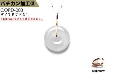 K18バチカン加工【リッチタイプ/ダイヤなし】(K18YG・WG・PG)18金日本製お品物に合わせてバチカンをお取付けオーダーメイド彫刻ペンダント玉璧に最適