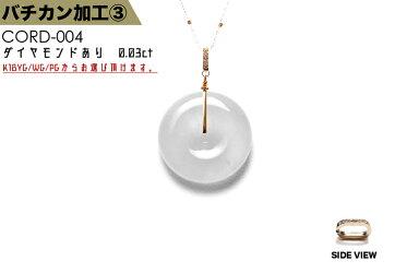 K18バチカン加工【細長タイプ/ダイヤモンドあり】(K18YG・WG・PG)18金日本製お品物に合わせてバチカンをお取付けオーダーメイド彫刻ペンダント玉璧に最適