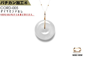 K18バチカン加工【ミニタイプ/ダイヤモンドあり】(K18YG・WG・PG)18金日本製お品物に合わせてバチカンをお取付けオーダーメイド彫刻ペンダント玉璧に最適