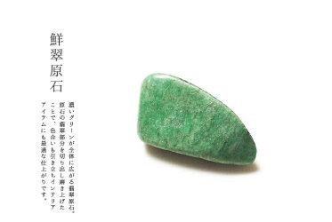 【送料無料】翡翠(ヒスイ)磨き原石