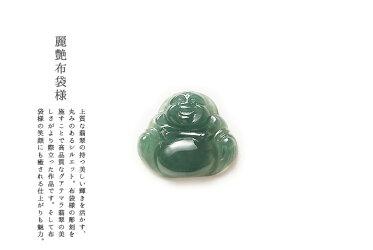 【送料無料】翡翠(ヒスイ)彫刻ペンダント