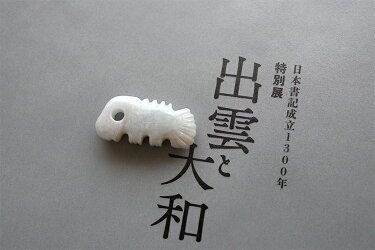 【さざれし工房】翡翠(ヒスイ)