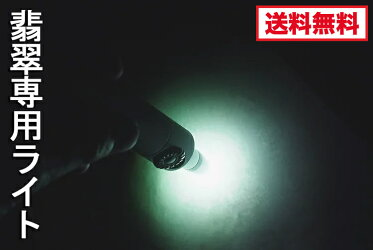 NITECOREGEM8JewelerLight翡翠専用ライト